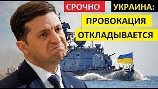 ✔ ПРОВОКАЦИЯ ОТКЛАДЫВАЕТСЯ! На Украине решили не соваться в Керченский пролив