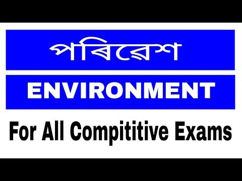 GENERAL STUDIES - ENVIRONMENT - FOR ALL COMPETITIVE EXAM