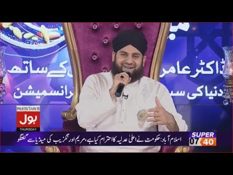 Main so jaun | Ahmed Raza Qadri | Ramzan Mein Bol Transmission 2017 | BOL Tv Network