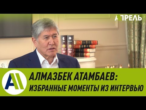 Алмазбек Атамбаев о