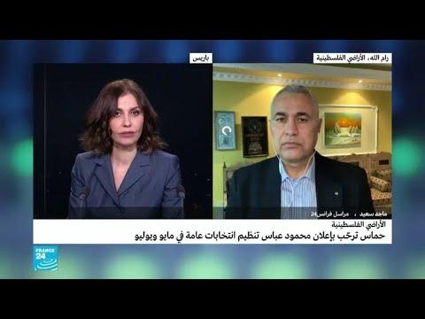 السلطة الفلسطينية تدعو لانتخابات عامة في مايو ويوليو هي الأولى منذ نحو 15 عاما  - نشر قبل 10 ساعة