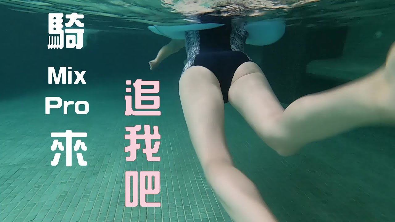波蘭美女下海只為當一次美人魚  White Shark Mix Pro underwater scooter review