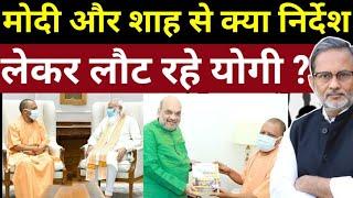 मोदी और योगी की मीटिंग में आज क्या फ़ैसला हुआ ?  Ajit Anjum