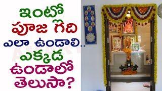 Pooja Room    ఇంట్లో పూజ గది ఎలా ఉండాలి....   ఎక్కడ ఉండాలో తెలుసా ? Pooja Room Vastu Tips in Telugu