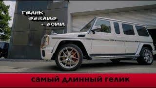 Удлиненный Гелик за 550 000€ /// G63AMG Luxury