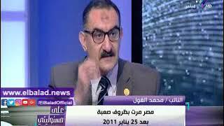 محمد الغول: من حق مجلس النواب تعديل الدستور .. فيديو