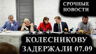 Срочные Новости Беларуси 7.09 КОЛЕСНИКОВУ ЗАДЕРЖАЛИ
