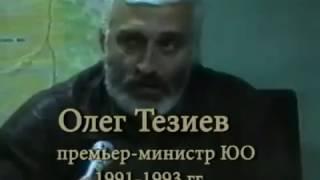 """Документальный фильм """"Война в Южной Осетии"""" (1989 - 1992)"""