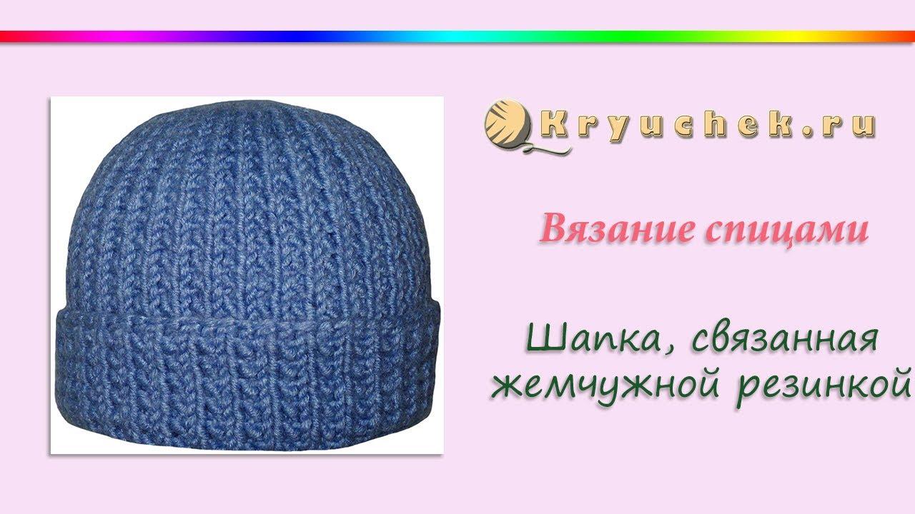 схема вязания спицами шапки для мужчин