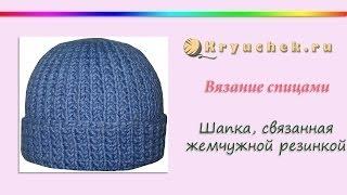 Вязание спицами. Шапка узором жемчужная резинка (Knitting. Hat pattern bubble gum)