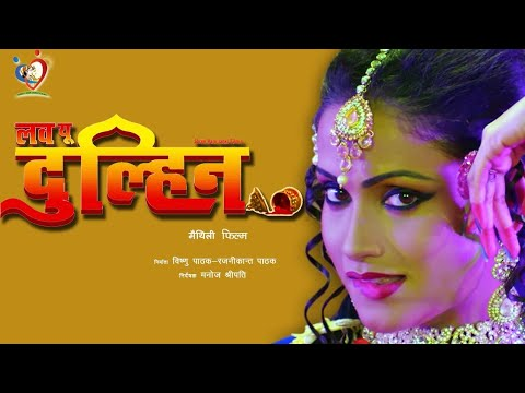 Maithili Film | Mujra Song |