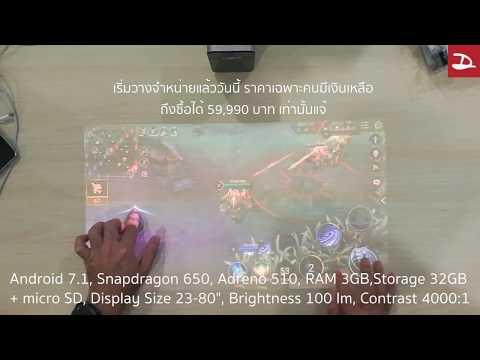 อีกระดับของการเล่น RoV - Xperia Touch แอนดรอยด์โปรเจกเตอร์ที่จับสัมผัสได้ - วันที่ 29 Jun 2017