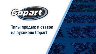 Видео 7 из 10. Типы продаж и ставок на аукционе Copart