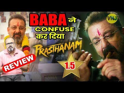BOLLYWOOD NEW MOVIE | Prasthanam | Teaser REVIEW | Sanjay ...