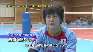 【シッティングバレーボール】千葉市パラスポーツPR映像「パラスポの魅力伝え隊 だからパラスポーツはおもしろい!」