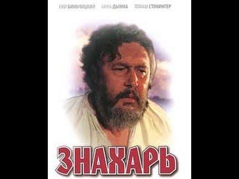 """""""ZNACHOR"""" 1981 OST/ Piotr Marczewski  composer"""