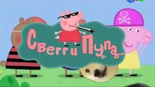Свинка Пеппа | RYTP | Poop | Swaggy Пуппа 10