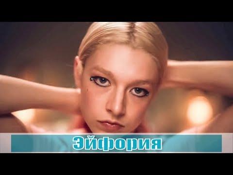 Эйфория 1 сезон 2019 (Euphoria) 1,2,3,4,5,6,7,8,9,10 серия / HBO / на русском / анонс, сюжет, актеры