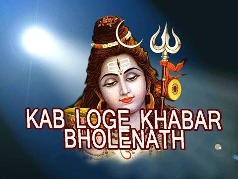 Shivratri Bhajan 2017 || Kab Loge Khabar Bhole Nath || Ram Kumar Lakkha # Bhakti Bhajan Kirtan