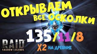★RAID: Shadow Legends★Большое ОТКРЫТИЕ! X2 на ДРЕВНИЕ ОСКОЛКИ!