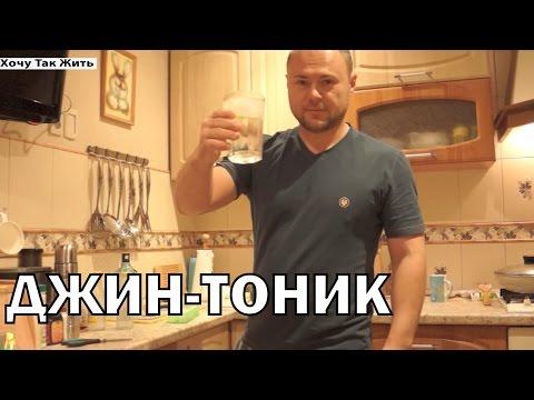 Джин-тоник (коктейль за минуту)