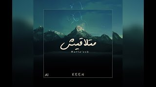 Keen - Matla'esh   كين - متلاقيش (Official Audio)