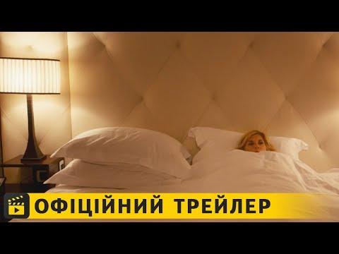 трейлер Моє діамантове розлучення (2018) українською
