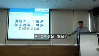 [귀농귀촌설명회] 정읍시 #박경철 (귀농귀촌팀장님) 강…
