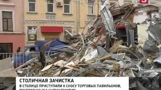 В Москве начался масштабный снос торговых павильонов у станций метро(, 2016-02-09T19:59:44.000Z)