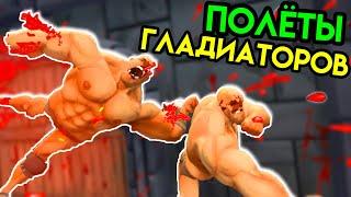 Gorn   Полёты гладиаторов   HTC Vive VR   Упоротые игры
