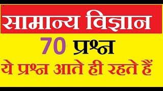 General  Science Question 2018 In Hindi Bhag 4/ सामान्य विज्ञान भाग 4 हिंदी में