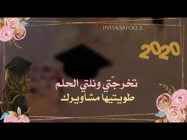 تهنئة تخرج 2020 بدون اسم بدون حقوق حان وقت التهاني شيلة محمد القحطاني مونتاج خريجات Youtube