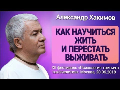Как научиться жить и перестать выживать. Александр Хакимов