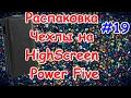#19 Распаковка  Чехлы на HighScreen Power Five из Китая.