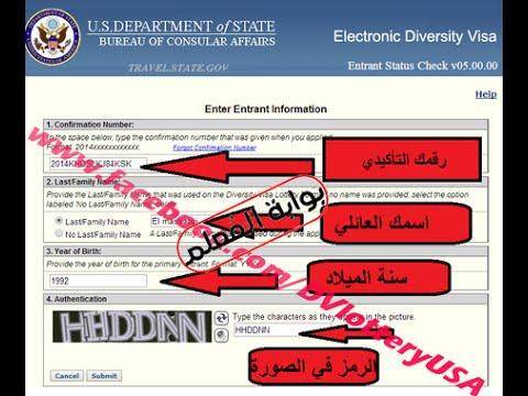 Entrant Status Check >> طريقة معرفة نتيجة قرعة أمريكا Entrant Status Check Dv Lottery 2016