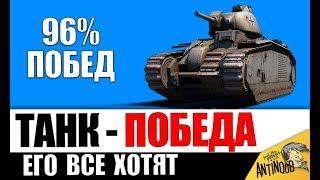 ТАНК, КОТОРЫЙ ВСЕГДА ПОБЕЖДАЕТ - ЕГО ХОЧЕТ КАЖДЫЙ в World of Tanks!
