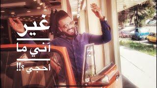 يوسف الراشد - غير آني ما أحجي | Yousif Alrashed - (Exclusive Clip)