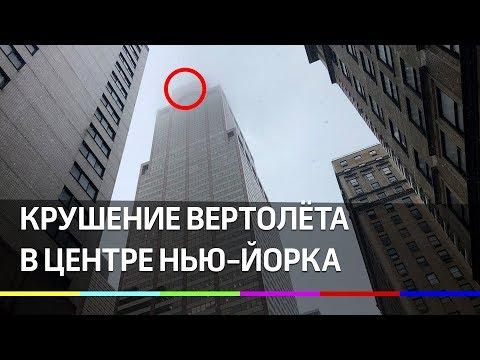 Вертолёт врезался в небоскрёб в центре Нью-Йорка