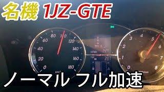 【0-100】名エンジン トヨタのセダン車に搭載された1JZ-GTE フル加速がセダンの割にはやはり速い!【日本車・フル加速】