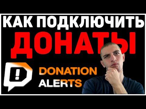 Как добавить донат на стрим | Как подключить донат к стриму | DonationAlerts и OBS