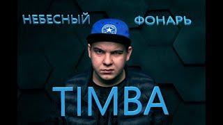 TIMBA - НЕБЕСНЫЙ ФОНАРЬ (OFFICIAL MOVIE 2017)