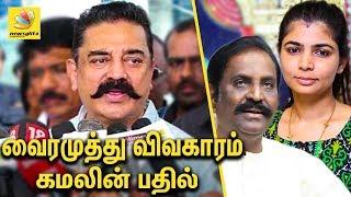 Kamal Response to Chinmayi Vairamuthu Issue | Me Too India