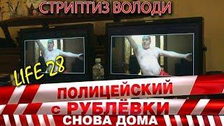 Полицейский с Рублёвки 3. Life 28.