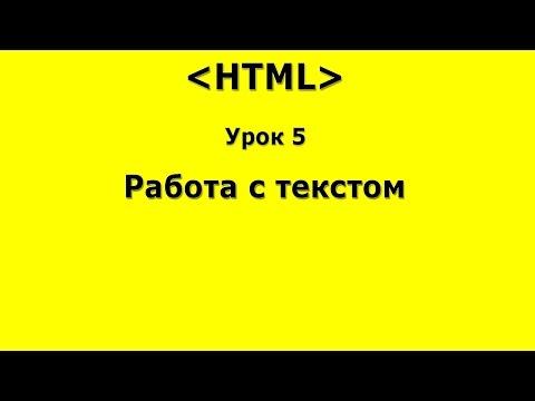 Работа с текстом в HTML  Урок 5 по HTML