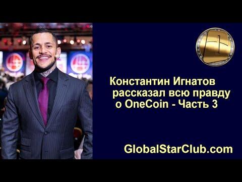 Константин Игнатов рассказал всю правду о OneCoin - Часть 3