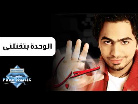 Tamer Hosny - El Wehda Bte2tlny | تامر حسنى - الوحدة بتقتلنى
