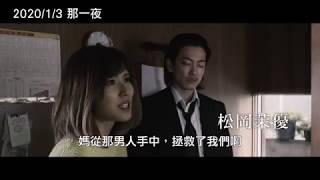2020/1/3【那一夜】中文預告