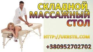 видео Где купить массажный стол