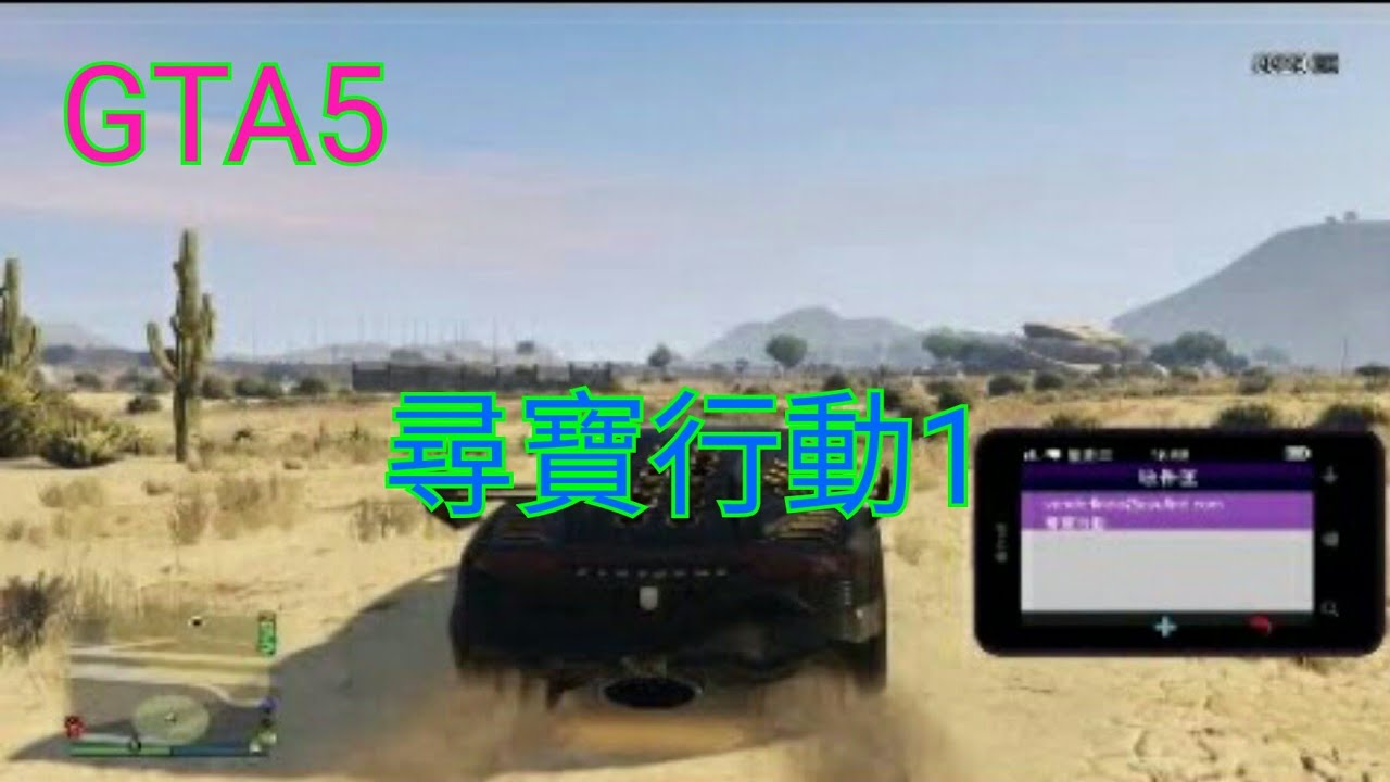 GTA5 末日搶劫 尋寶行動1 - YouTube