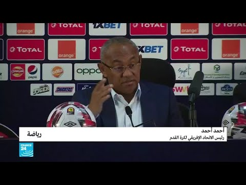 ماذا قرر الاتحاد الإفريقي لكرة القدم بشأن استخدام تقنية الفيديو في كأس أمم افريقيا؟  - 14:54-2019 / 6 / 21